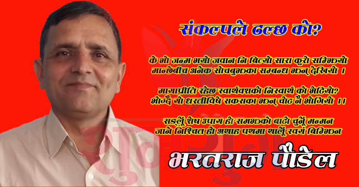 bharat raj paudel jpeg guru
