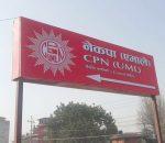 dhumbarahi