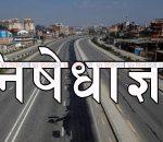 nishedhagya