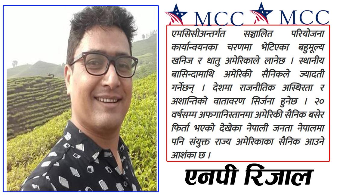 mcc np