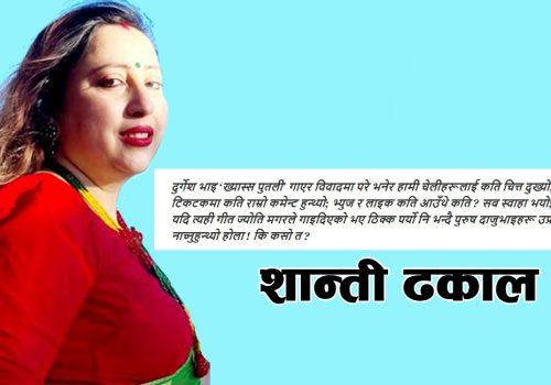 shanti dhakal